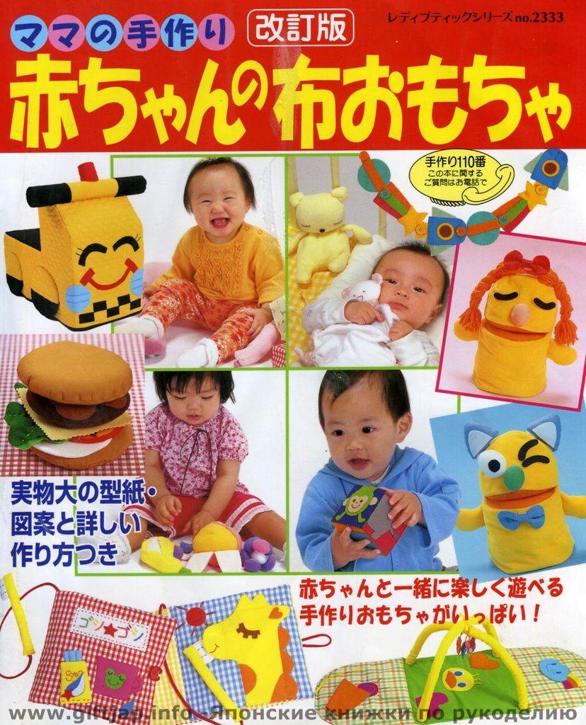 Журналы игрушек своими руками 67