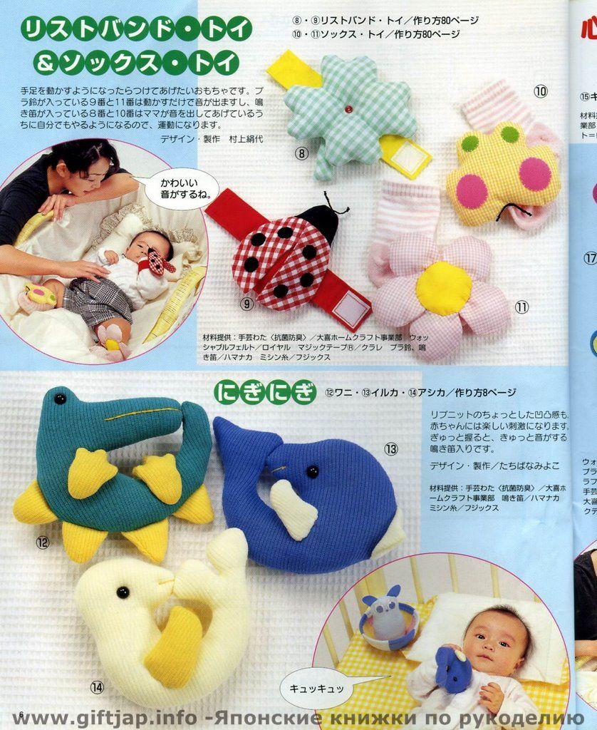 Игрушки своими руками для маленького ребенка
