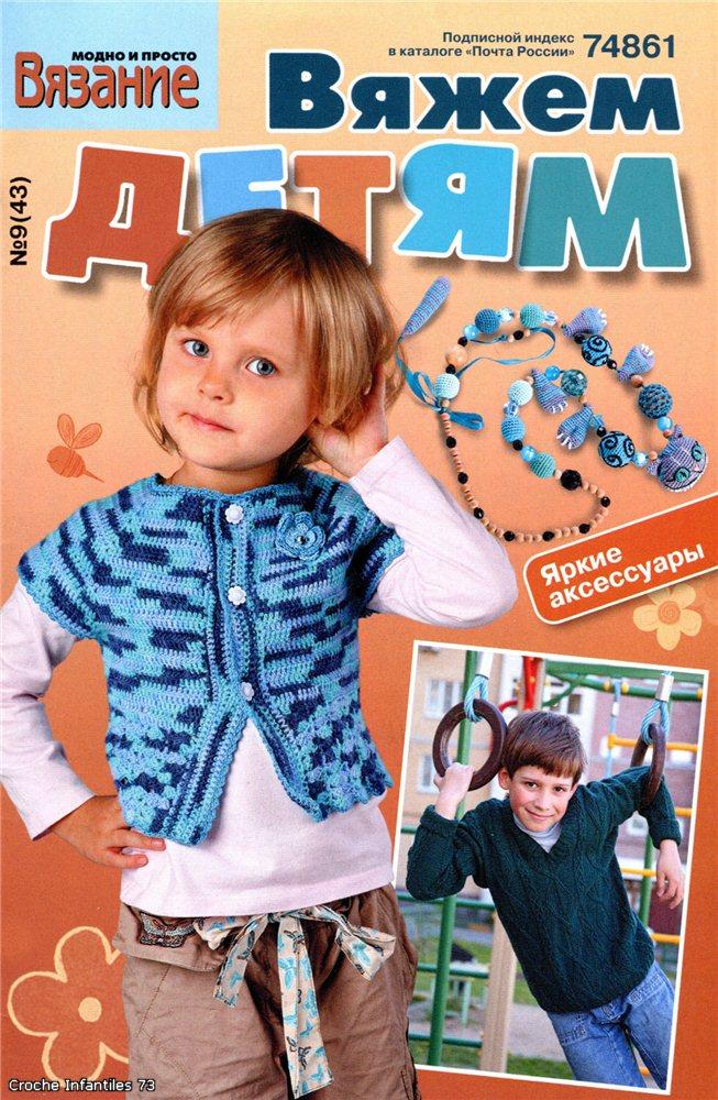 Вязание стильные модели для детей