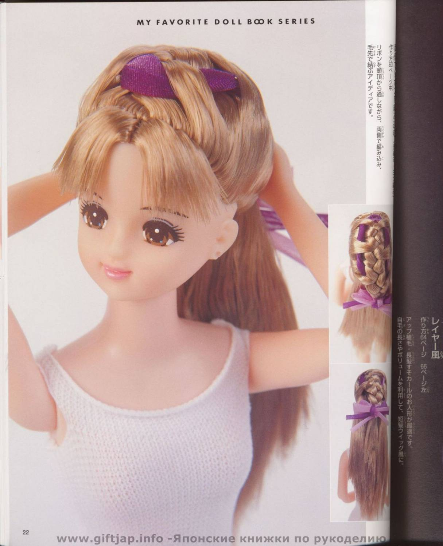 Причёски для кукол своими руками схемы