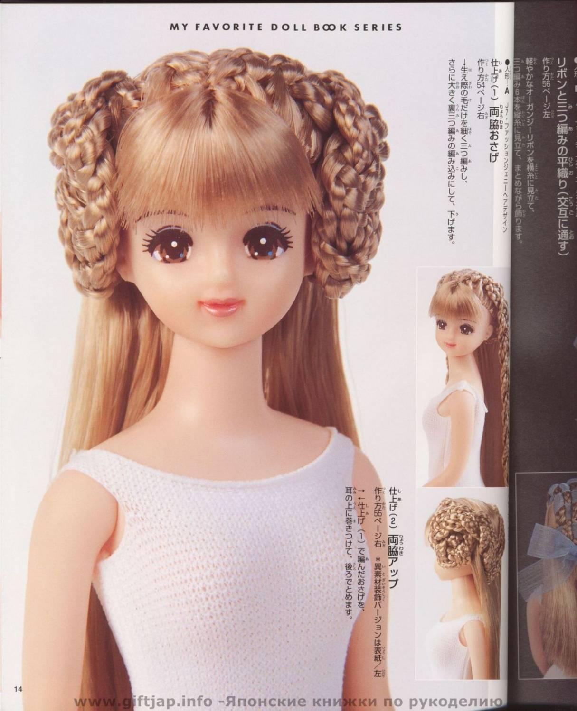 Как сделать куклы с короткими волосами причёски 888