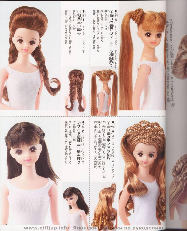 Причёски для кукол с длинными волосами своими руками