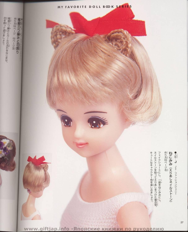 Прически для коротких волос кукол